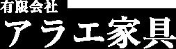 内装工事全般のご依頼は石川県加賀市の「アラエ家具」まで